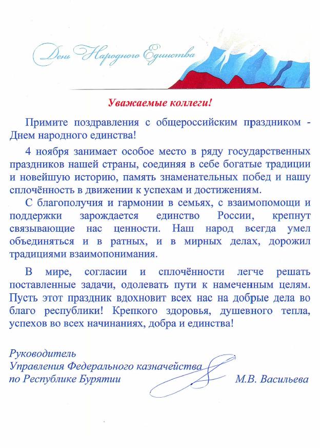 Поздравление с днем рождения от коллег главе администрации