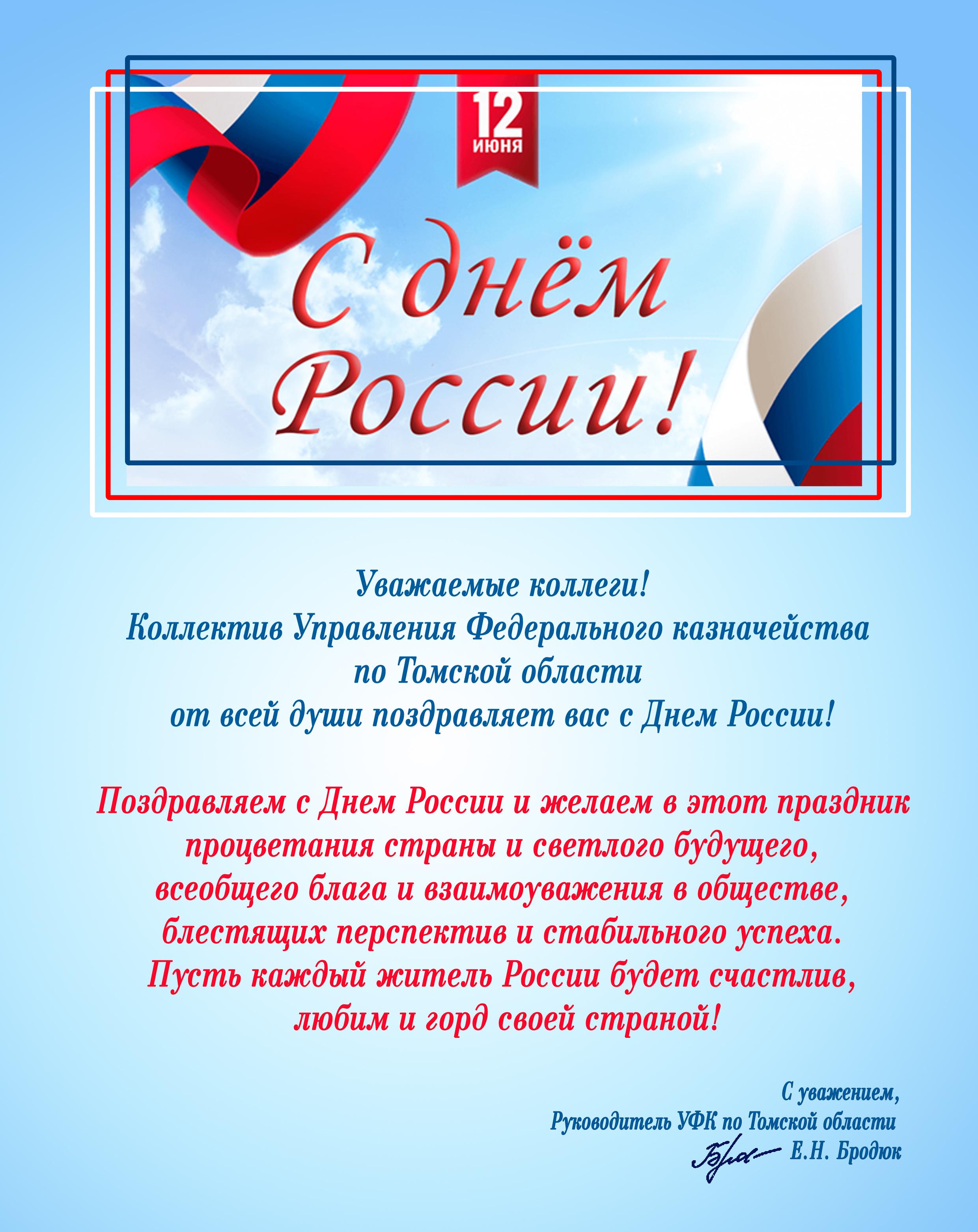 Поздравления на день россии от глав