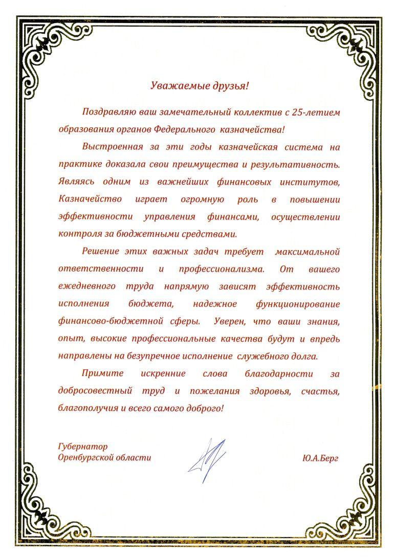 Поздравление губернатора годовщина области
