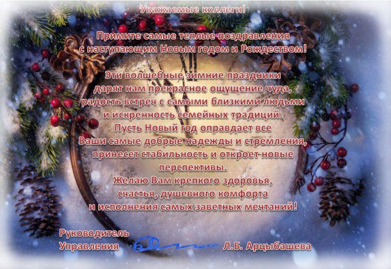 этого поздравление с новым годом в стихах для руководителя экземпляры